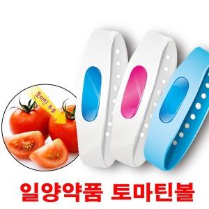 토마토 토마틴 볼 출시 썸머링팔찌 일양약품 밴드