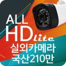 CCTV카메라 실외적외선카메라 국산 올인원 210만 24LED