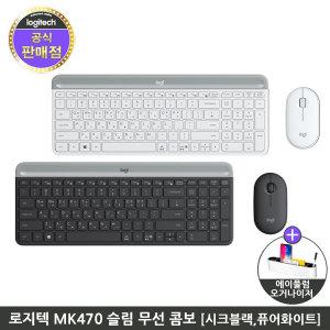 로지텍 코리아 MK470 무선 슬림 콤보 시크 블랙