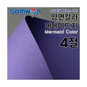 4절 삼원 양면머메이드지/칼라퍼레이드 10장입
