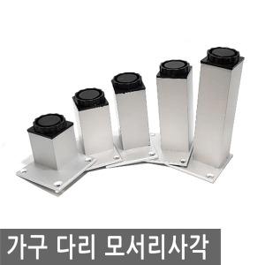 가구 다리 발 모서리 사각 싱크대 책상 침대 쇼파 상