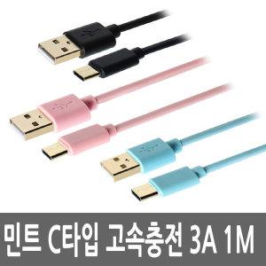민트 USBC타입 고속충전케이블 1M 3A 스마트폰 충전선