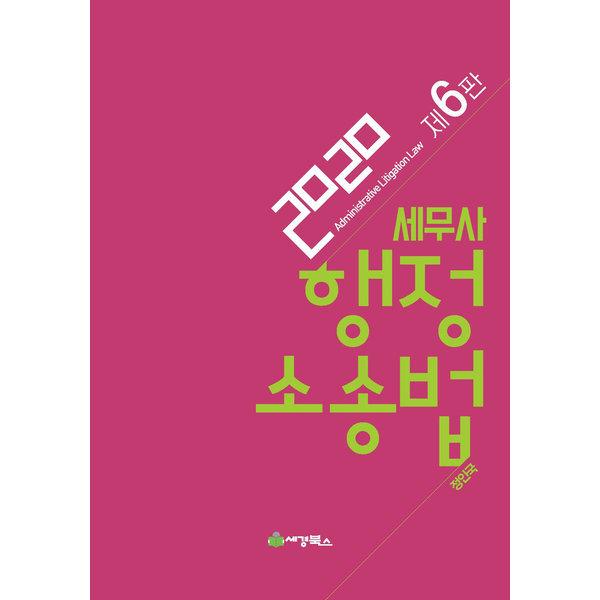 세무사 행정소송법  제6판   세경북스   정인국