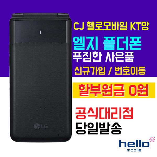 알뜰폰 / 엘지 폴더폰/ 미개봉 새상품 / 기기값0원