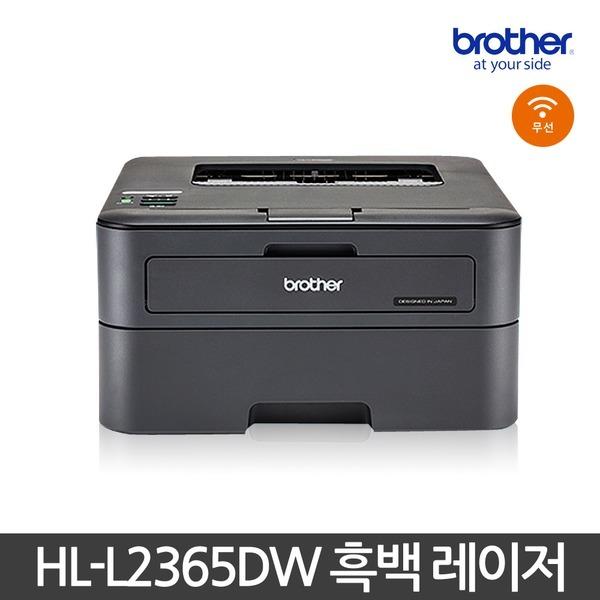 HL-L2365DW 레이저프린터 고속프린팅 무선네트워크지원