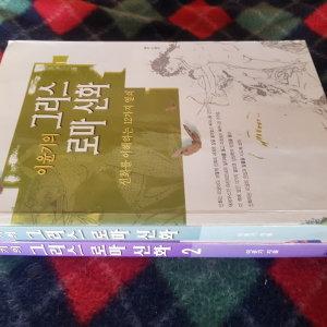 이윤기의 그리스 로마신화1.2 2권/이윤기.웅진.2002