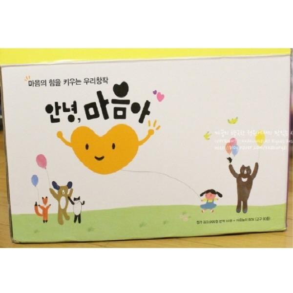 그레이트북스-안녕 마음아/최신간 미개봉새책