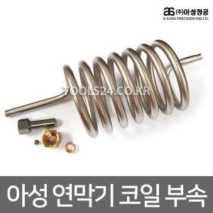 아성 정공 슈퍼 2000골드 연막기 방역기 코일노즐세트