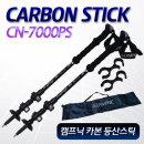 카본등산스틱 7000(1세트) 지팡이 등산장비 트레킹