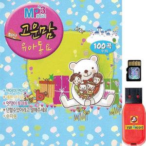 USB 고운맘 유아 동요 100곡 효도라디오 차량용 노래 H