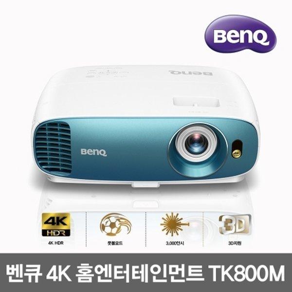 벤큐 TK800M 4K UHD 빔프로젝터 / 3000안시