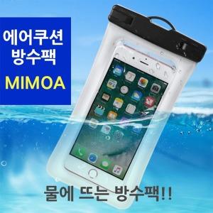 Arang 미모아 에어쿠션 물에뜨는 방수팩 (노트9 가능)