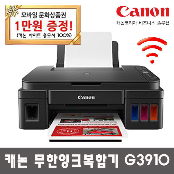 캐논 정품무한잉크 복합기 G3910 (잉크포함)_DH