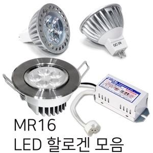 LED MR16/할로겐/LED할로겐/램프/전구/할로겐안정기