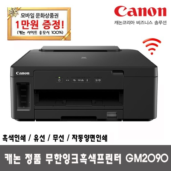 캐논 NEW정품무한잉크 프린터 GM2090 (잉크포함)_DH