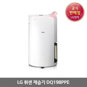 LG 휘센 인버터 제습기 19L DQ198PPE 1등급