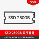 SSD 250GB 교체장착 LG 일체형PC 옵션상품