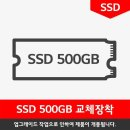 SSD 500GB 교체장착 LG 일체형PC 옵션상품