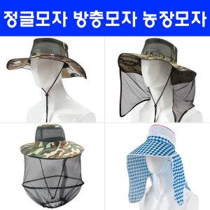 정글모자/여름모자/농업/과수원/방충모자/햇빛가리개