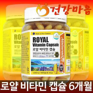 로얄 비타민E 캡슐 로얄제리 뉴질랜드 영양제 6개월분