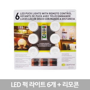 캡스톤 리모트 LED 퍽 라이트 조명 6개+리모컨+건전지