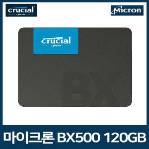 BX500 120GB 正品 마이크론 SSD 총알배송/안전포장
