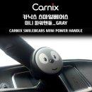 카닉스 스마일베어스 미니 파워핸들(Gray)/차량용품
