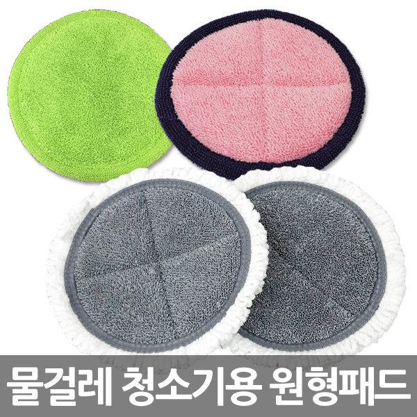 홈몬 물걸레 청소기용 원형패드 극세사 원형패드