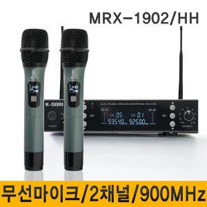 무선마이크 MRX1902/HH/900MHz/2채널/고감도/고급형