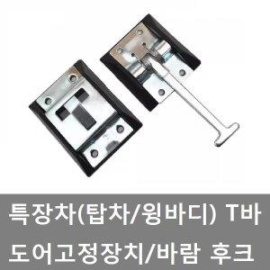 대성부품/트럭 도어고정장치/티바/T바/윙바디/탑차