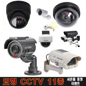 진짜같은 모형CCTV 11종 모음전 태양열 적외선 CCTV