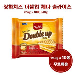 상하치즈 더블업 체다 슬라이스 24gx10매(240g)10봉