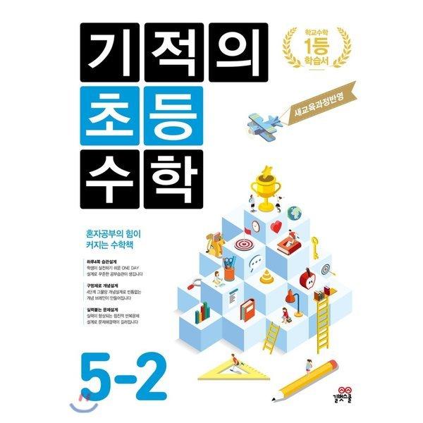 기적의 초등수학 5-2 (2019년) 새교육과정 반영