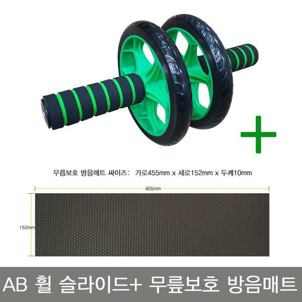 AB 휠슬라이드 복근운동기구 다이어트 최고 복근운동
