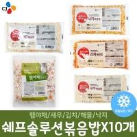 CJ쉐프솔루션 볶음밥X10개/새우/낙지/해물/햄야채
