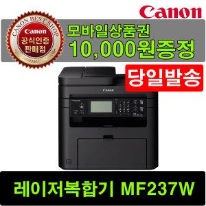 CY 캐논 MF237W 상품권만원증정 레이저복합기예약발송
