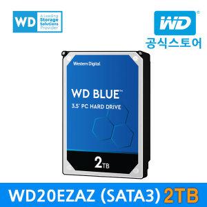WD BLUE 2TB 하드디스크 WD20EZAZ WD공식총판/우체국