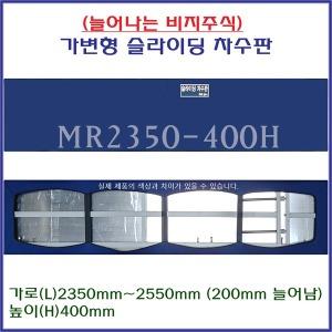 침수방지 무시공 차수판 (가로2350mm~2550mm늘어나는)