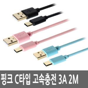 핑크 USBC타입 고속충전케이블 2M 스마트폰 충전선