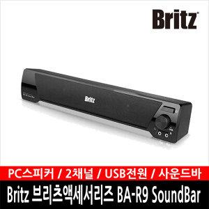 Britz 브리츠액세서리즈 BA-R9 사운드바 PC스피커