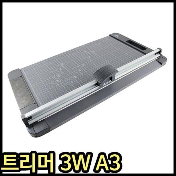 페이퍼 트리머 3W A3 종이 재단 컷팅 절삭