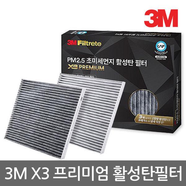 X3프리미엄 PM2.5초미세먼지 활성탄 자동차에어컨필터