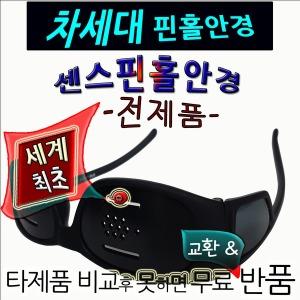센스피플 눈운동최적 시력강화 센스아이 ALL 핀홀안경