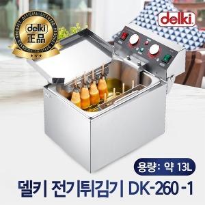 델키 업소용 튀김기 DK-260-1 절전형 핫도그 튀김기