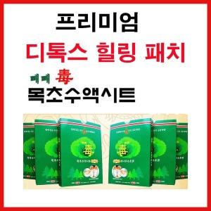 발패치/힐링패치/목초수액시트/60매/30년전통