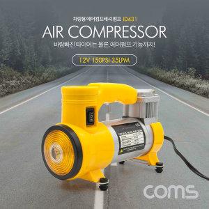 Coms 차량용 에어 컴프레셔 펌프 / 12V / 타이어 공기
