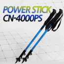 등산스틱 4000/1세트 지팡이 두랄루민 경량 등산용품