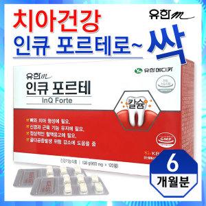인큐포르테120정X3통 6개월분 뼈건강/치아칼슘/리소짐