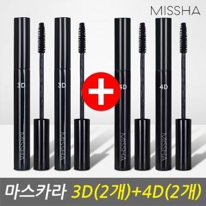 미샤 3D/4D 마스카라 7g (3Dx2+4Dx2)