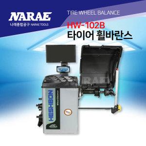 타이어 휠바란스 해스본 HW-102B 1.5~20 1~28인치